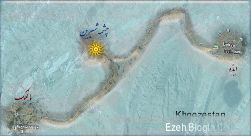 روستای چشمه شيرين