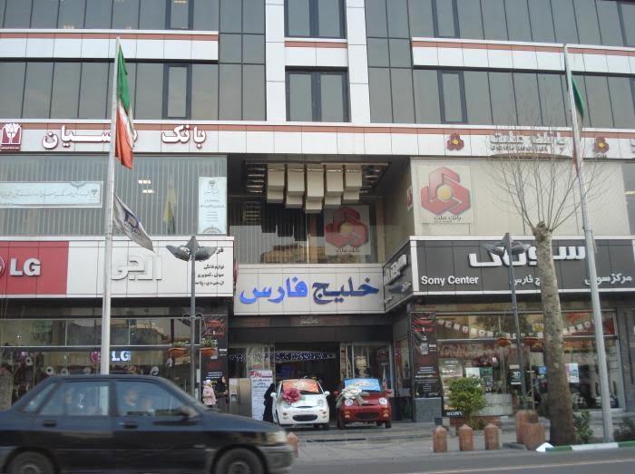 مجتمع خلیج فارس ( امین حضور )