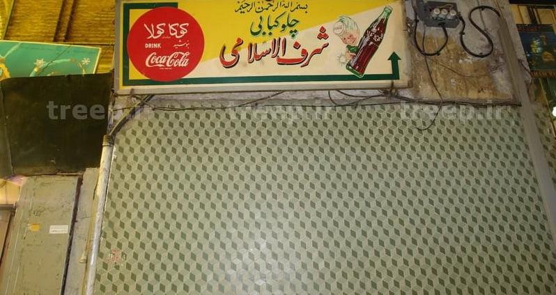 رستوران شرف الاسلام تهران