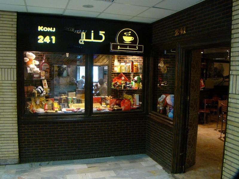 مرکز خرید گلستان تهران