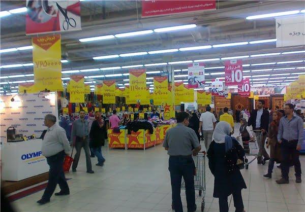 مرکز خرید هایپر استار