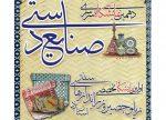 نخستین نمایشگاه تخصصی زیلو، حصیر و زیراندازهای سنتی در استان یزد