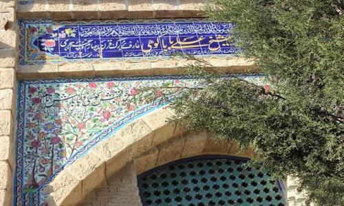 آرامگاه باباکوهی شیراز