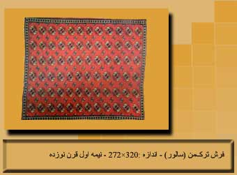 تاریخچه فرش ترکمن