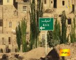 روستای آنیک