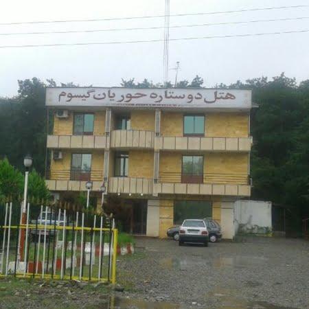 هتل حوریان گیسوم