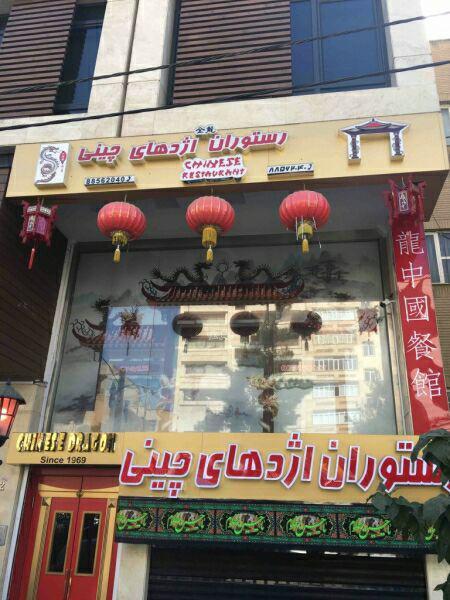 رستوران اژدهای چینی تهران