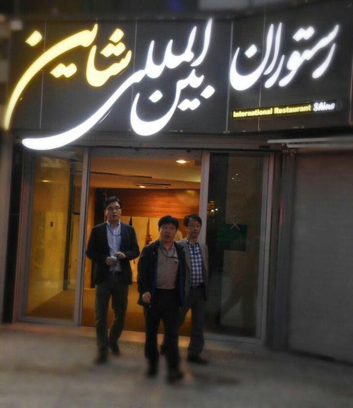 رستوران شاین تهران