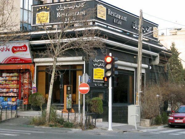رستوران لوپه تو تهران