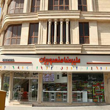رستوران نامبرتن منصوریان