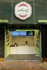 رستوران پلوباکس تهران
