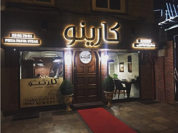 رستوران کارینو تهران