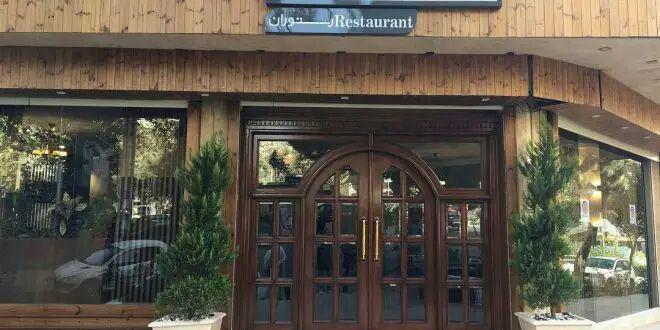 رستوران کالوک تهران