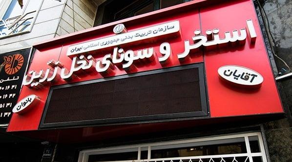 استخر و سونای نخل زرین تهران