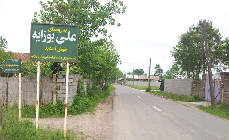 روستای علی بزایه