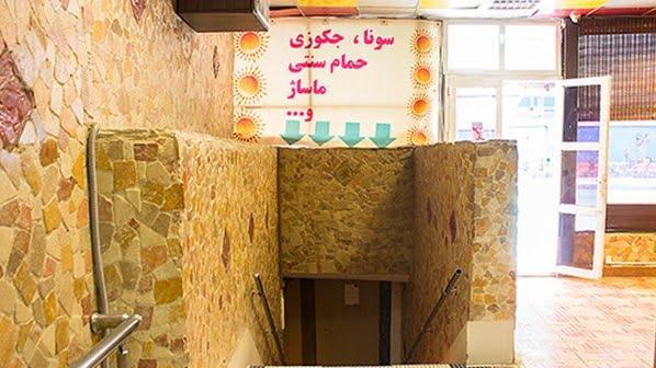 استخر آفتاب فرمانیه تهران