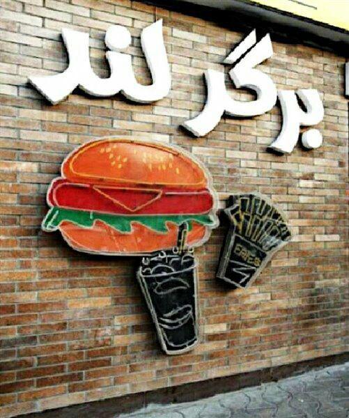 فست فود برگرلند تهران