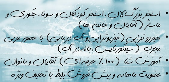 استخر موج طلایی تهران