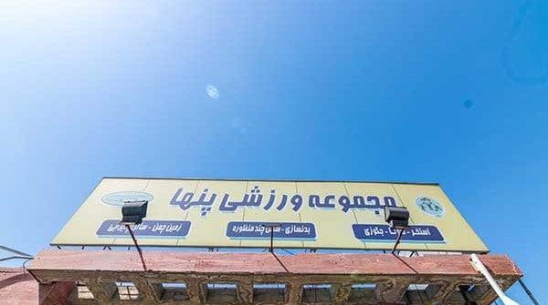 استخر پنها تهران