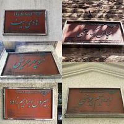 پنج کاشی ماندگار بر سردر خانه اهل فرهنگ و هنر نصب شد