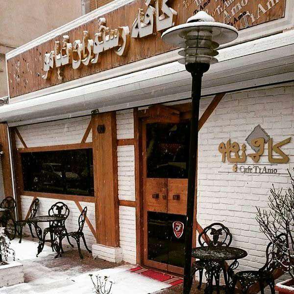 کافه تیامو تهران