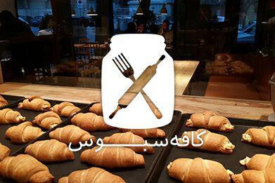 کافه سبوس تهران