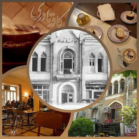 نتیجه تصویری برای کافه نادری تهران