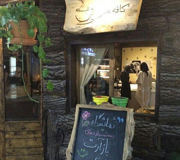 کافه هنر لواسان