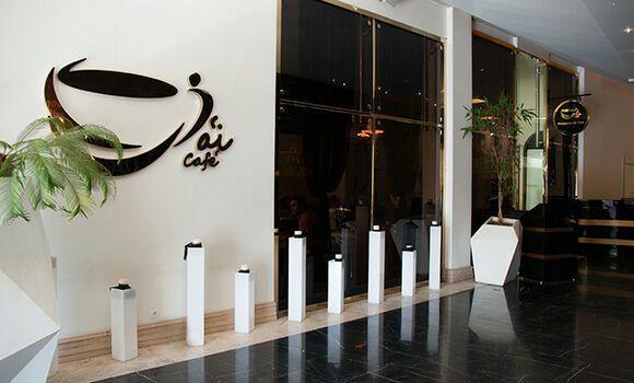 کافه ژ تهران