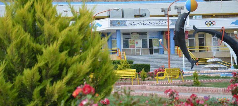استخر کوهستان اصفهان