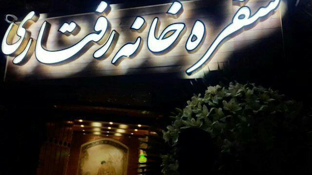 سفره خانه سنتی چلوکباب رفتاری تهران