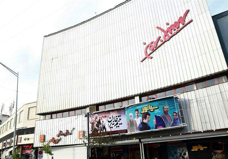 سینما بهمن تهران