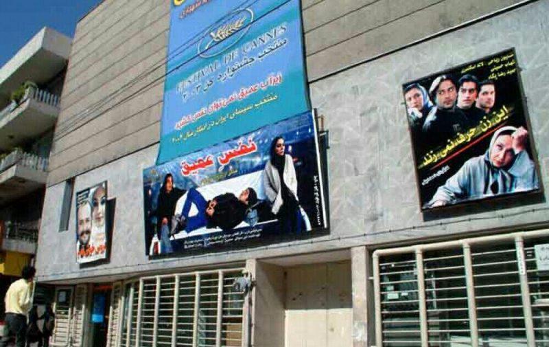 سینما عصر جدید تهران