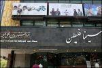 سینما فلسطین تهران