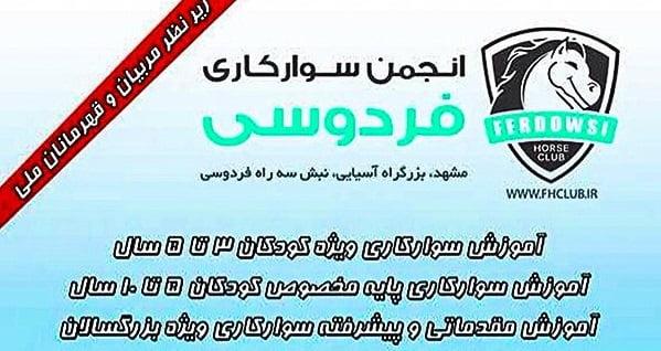 باشگاه سوارکاری فردوسی مشهد