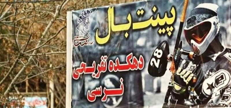 باشگاه پینت بال نرسی تهران