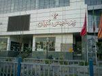 پردیس سینمایی کیان تهران