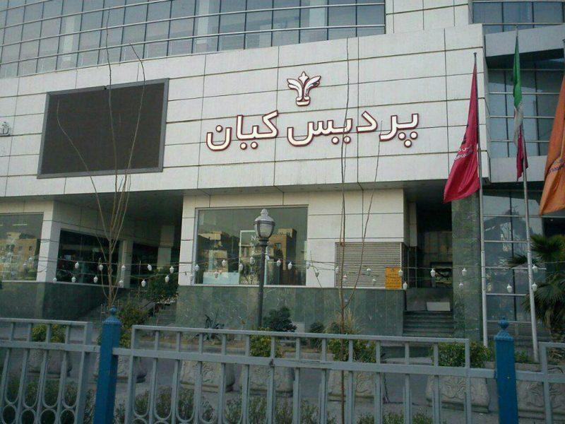پردیس سینمایی کیان 10 سینمای معروف تهران