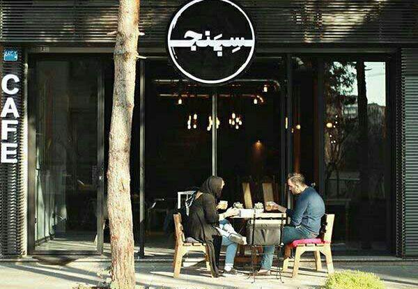 کافه سپنج تهران