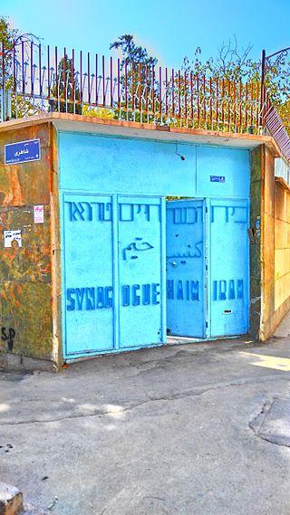 کنیسه حیم تهران