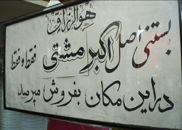 بستنی اکبر مشتی تهران بستنی اکبر مشتی تهران