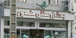 بستنی فروشی منصور تهران