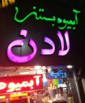 بستنی لادن تهران