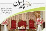 تالار پذیرایی پاپیون تهران
