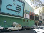سینما جی تهران