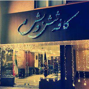 کافه شش و بش تهران