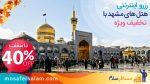 راهکارهای سفر به مشهد در فصل پاییز