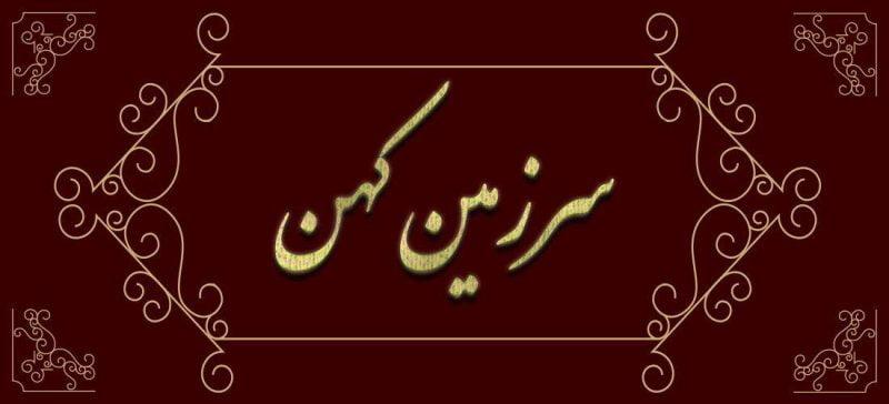 اقامتگاه سرزمین کهن بوشهر 1 اقامتگاه سرزمین کهن بوشهر