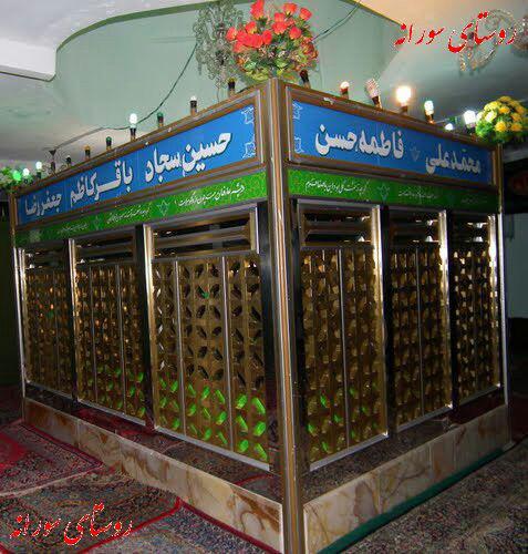 امامزاده عبدالله سورانه