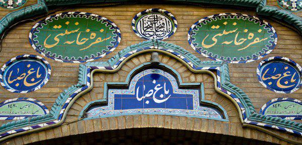 رستوران باغ صبا تهران